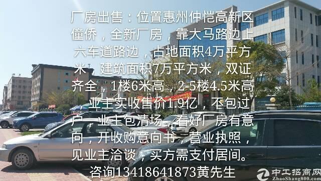 出售惠州潼桥大道边双证独门独院厂房。适合自用投资