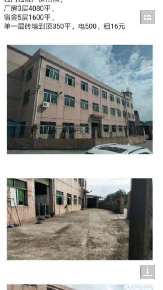 8成新标准厂房