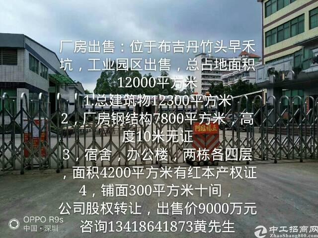 出售布吉丹竹头红本工业园。适合自用投资