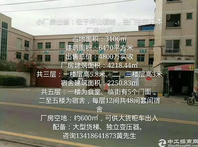 出售松岗江边红本独门独院厂房。适合自用投资-图2