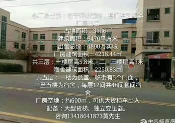 出售惠州惠阳区大亚湾独门独院厂房。适合自用投资图片3