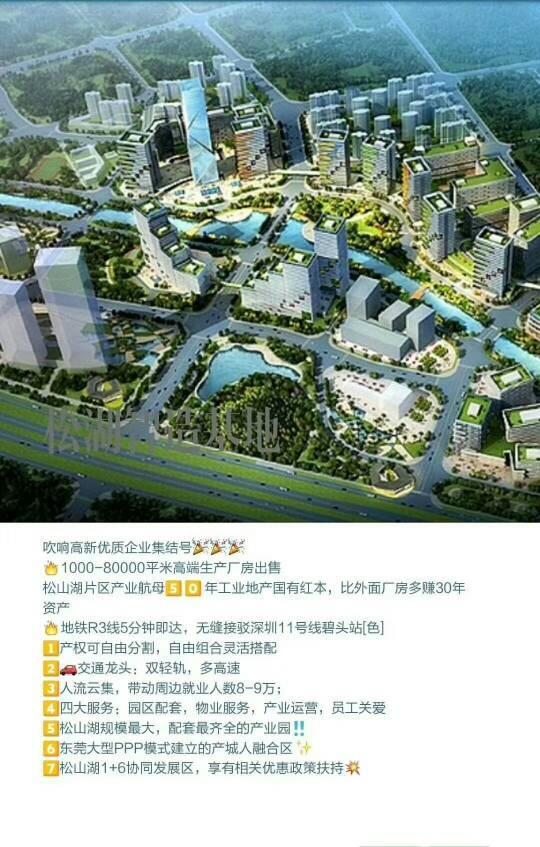 广东东莞地区红本全新厂房出售