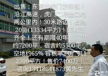 出售惠州惠阳区大亚湾独门独院厂房。适合自用投资图片4