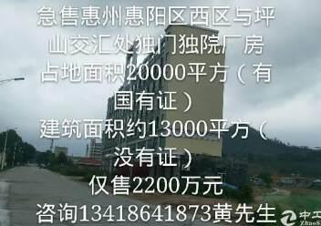 出售惠州惠阳区大亚湾独门独院厂房。适合自用投资图片6
