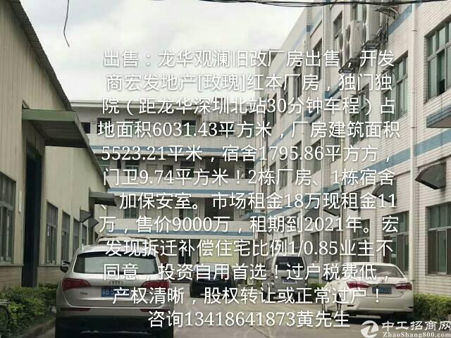 出售松岗江边红本独门独院厂房。适合自用投资-图4