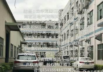 出售惠州惠阳区大亚湾独门独院厂房。适合自用投资图片9