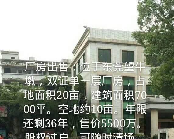 出售惠州惠阳区大亚湾独门独院厂房。适合自用投资
