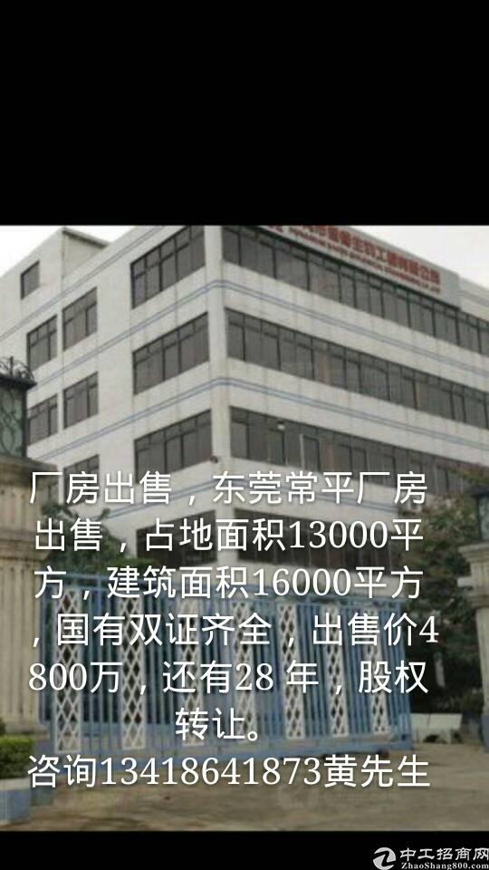 出售东莞常平双证独门独院厂房。适合自用投资