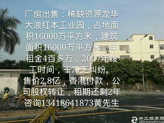 出售松岗江边红本独门独院厂房。适合自用投资-图3
