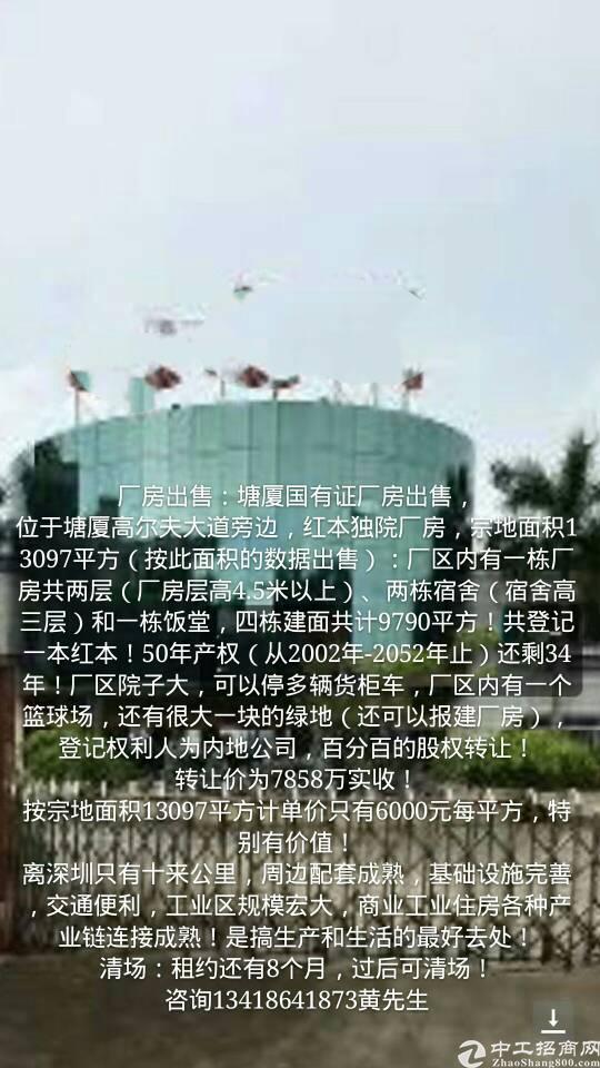 出售惠东平山谭公红本独门独院厂房。适合自用投资-图5