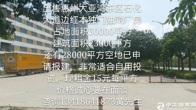 出售惠州大亚湾东区石化大道边独门独院红本厂房。适合自用投资