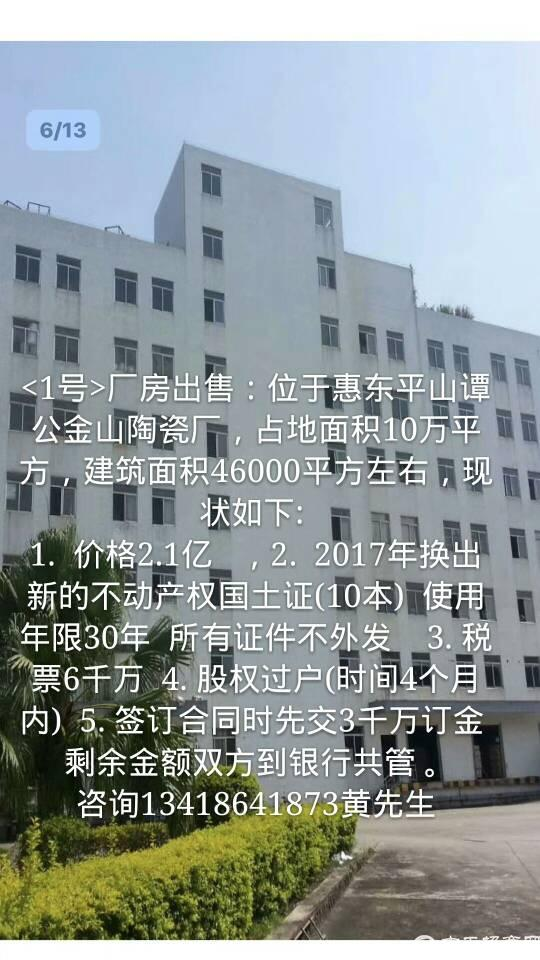 出售惠东平山谭公红本独门独院厂房。适合自用投资