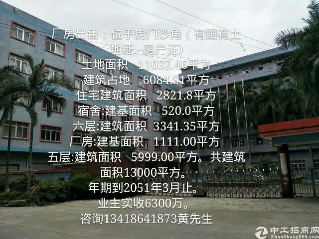 出售惠东平山谭公红本独门独院厂房。适合自用投资-图8