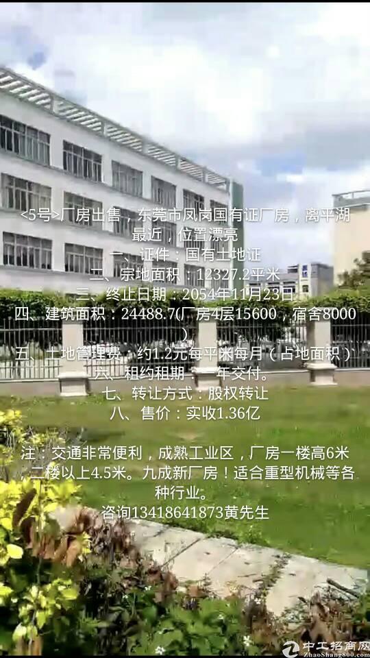 出售东莞凤岗红本独门独院厂房