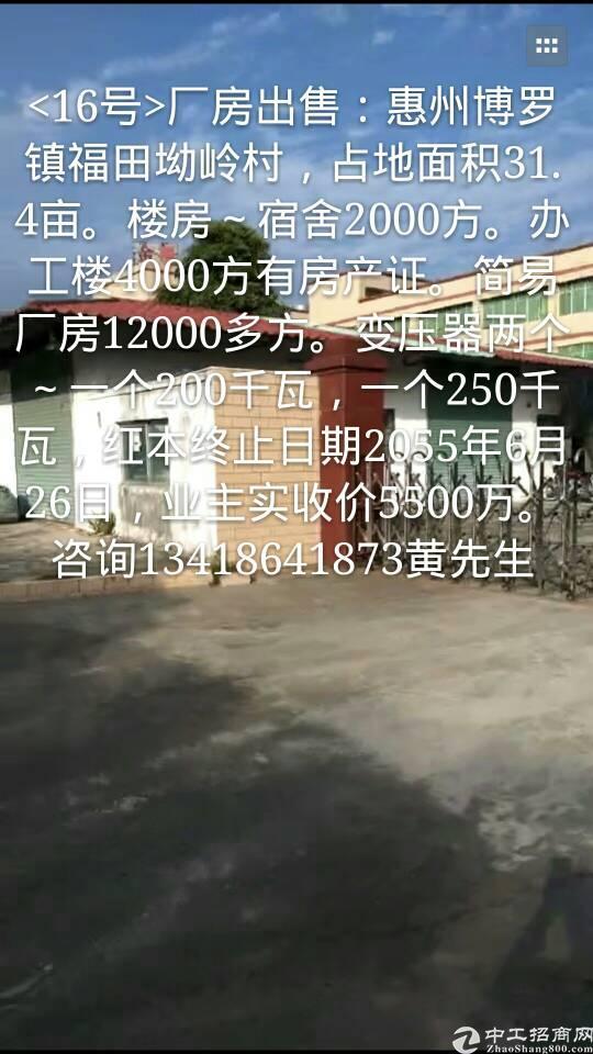 出售惠州博罗红本独门独院厂房。适合自用投资