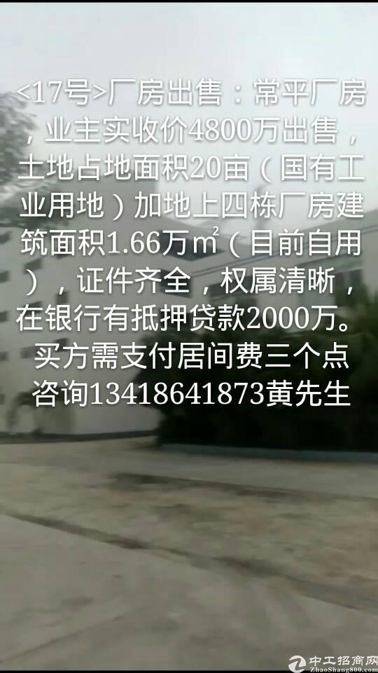 出售东莞常平红本独门独院厂房。适合自用投资