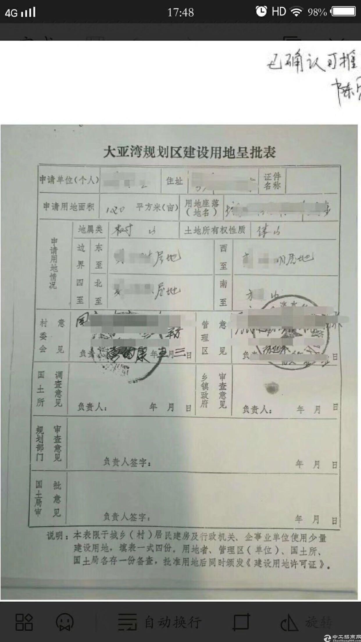 惠阳大亚湾占地1440永久宅基地出售