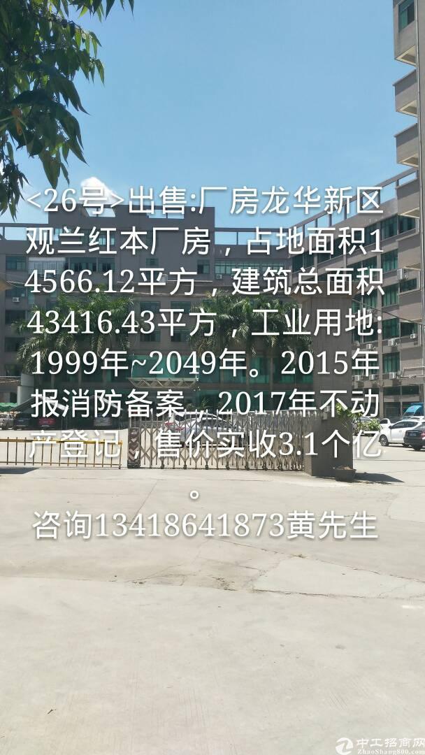 出售龙华观兰独门独院红本工业园。适合自用投资