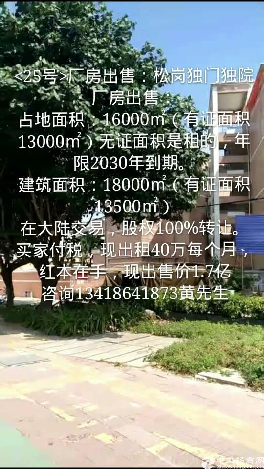 出售龙华观澜红本独门独院厂房。适合自用投资-图3