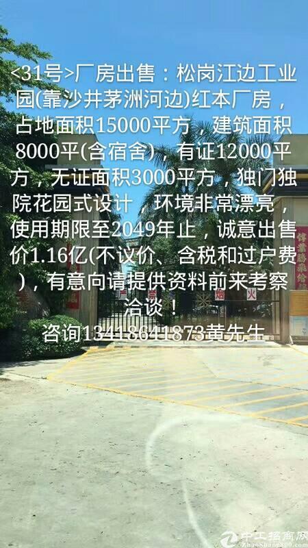 出售松岗江边红本独门独院厂房。适合自用投资