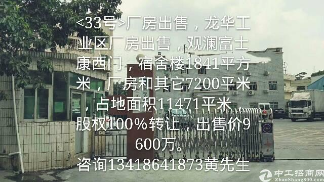 出售龙华观澜红本独门独院厂房。适合自用投资