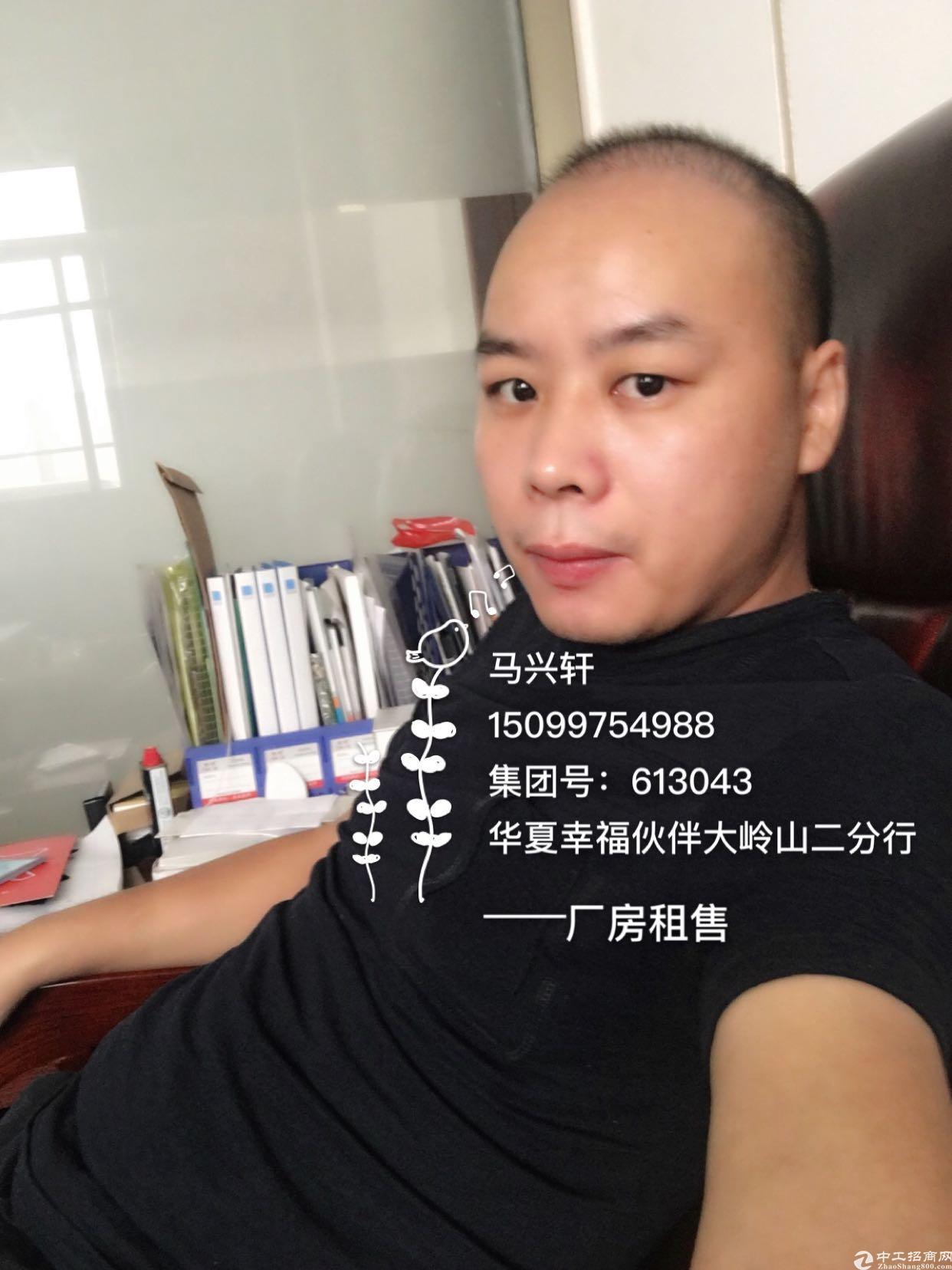 厂房经纪人马兴轩
