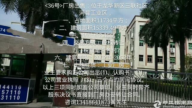出售龙华新区三联村红本独门独院厂房。适合自用投资