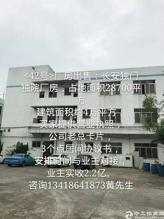 出售东莞长安独门独院厂房。适合自用投资