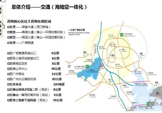 佛山高明产业新城4500亩招商-图3