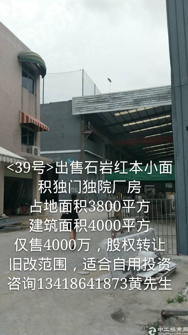 出售南山红本工业厂房。适合自用投资-图2