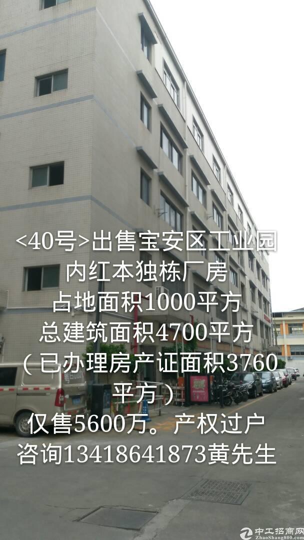 出售宝安区工业园红本独栋厂房。适合自用
