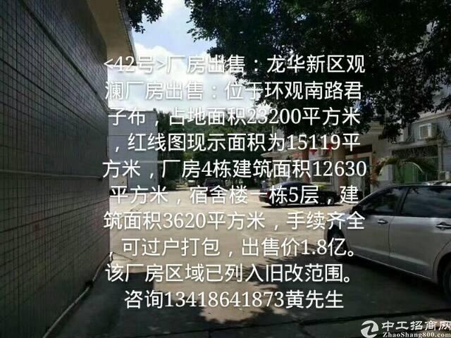 出售龙华新区观澜红本独门独院厂房。适合自用投资