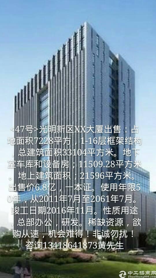 出售光明新区红本大厦。适合自用投资