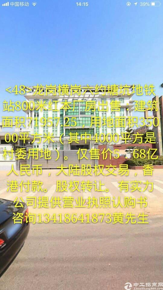 出售横岗六约临地铁站红本独门独院厂房。适合自用投资