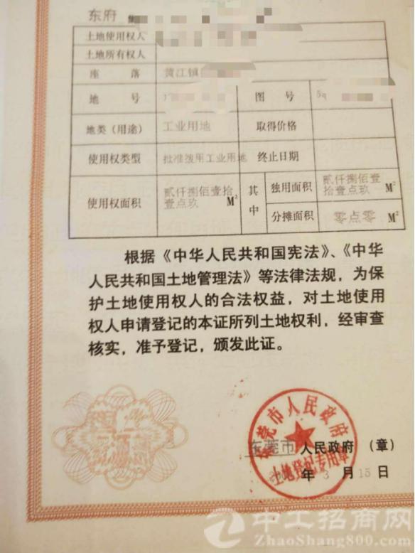 黄江镇占地 4.76 亩建筑 6000 ㎡集体产权厂房出售