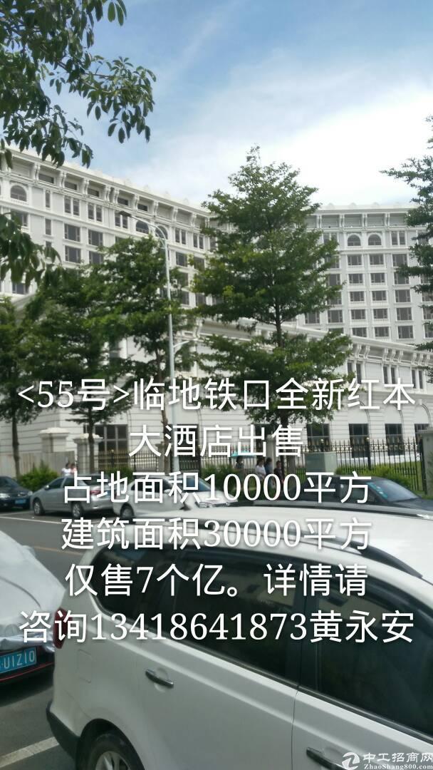 出售红本全新高大尚大酒店。适合自用投资