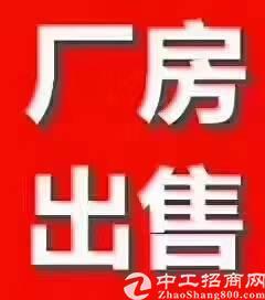惠阳双证厂房出售