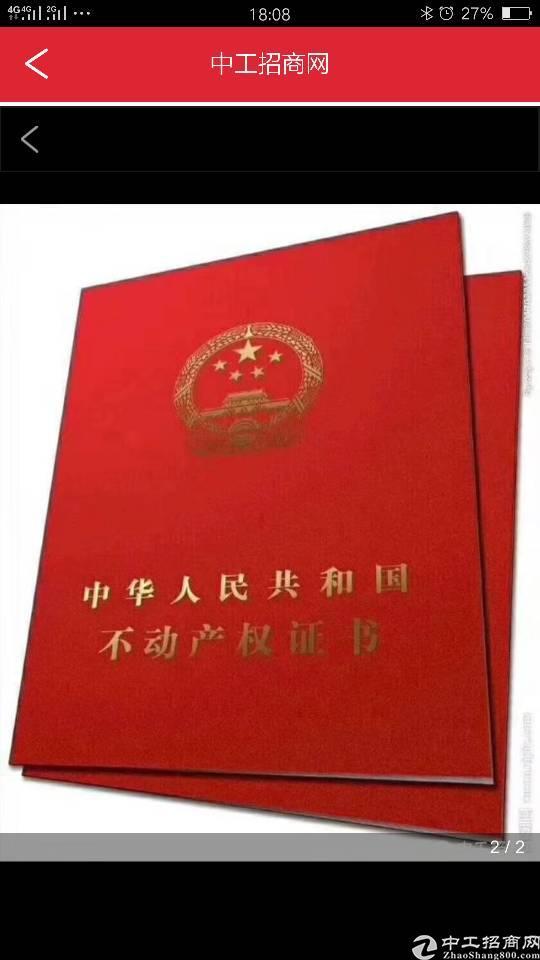 惠州惠阳新出国有产权土地。