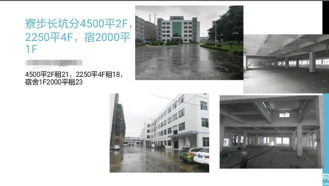 东莞寮步长坑原房东标准厂房分租2000方1f