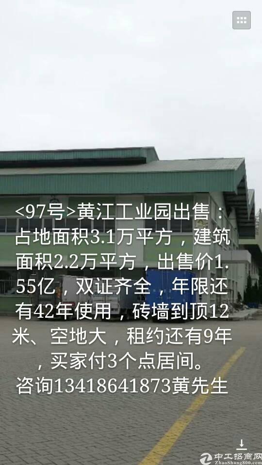 出售黄江双证独门独院工业园。适合自用