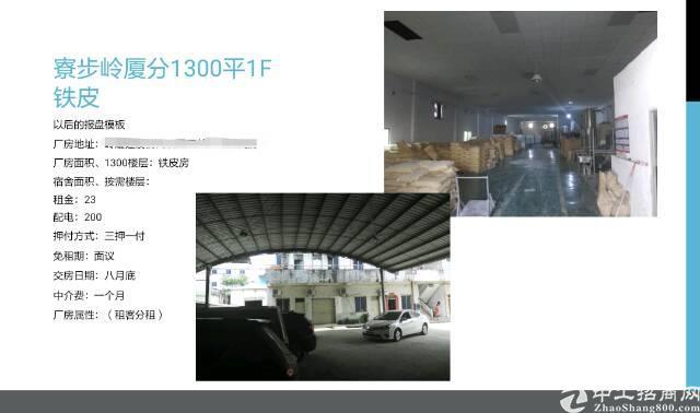 东莞寮步岭厦租客分租单一层1300方