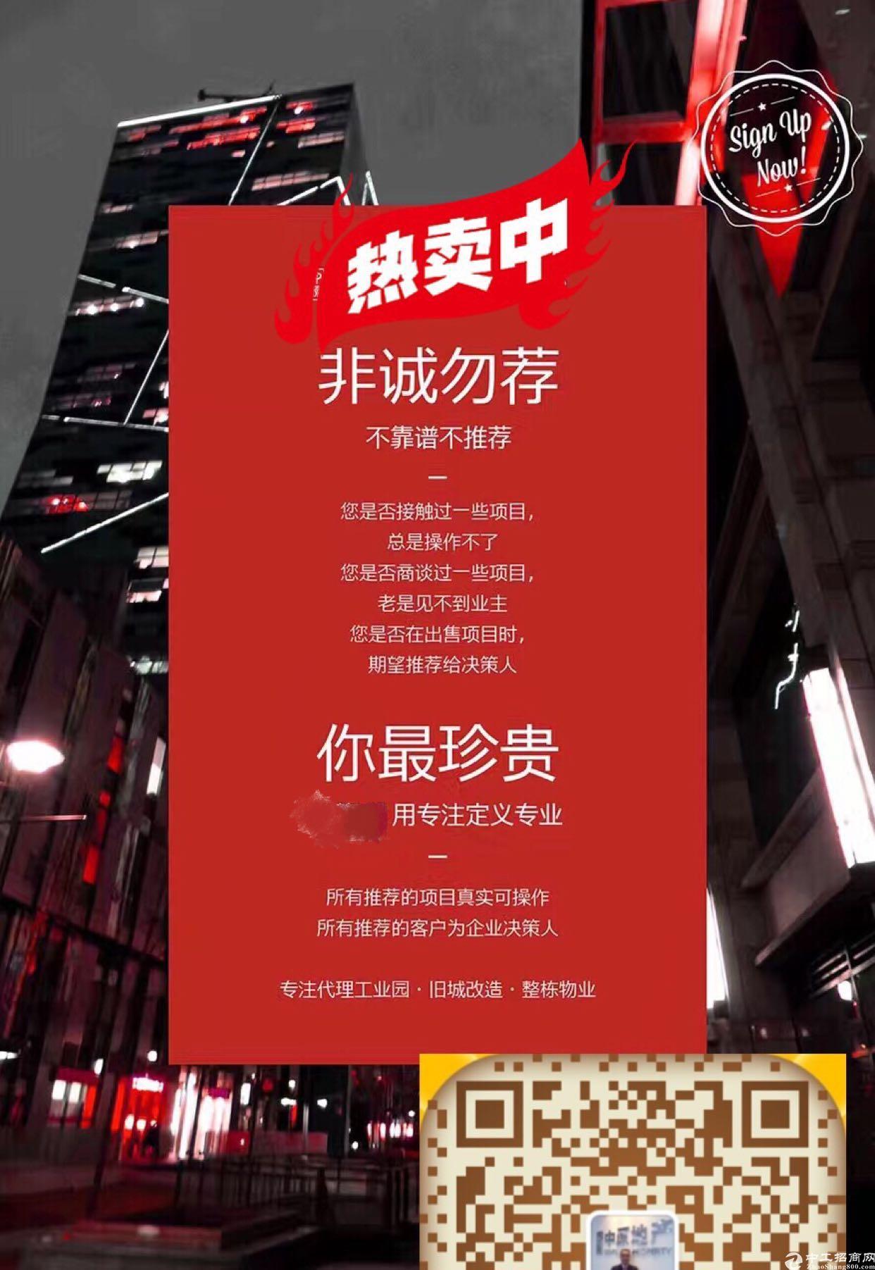 临深片区黄江镇国有双证厂房出售