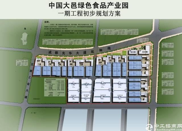 大邑绿色食品产业园