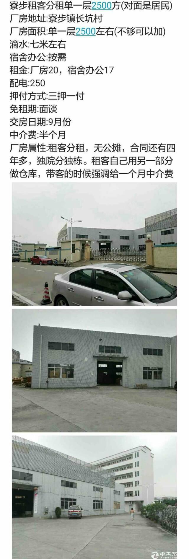 公明李松浪3000平米独院钢构出租