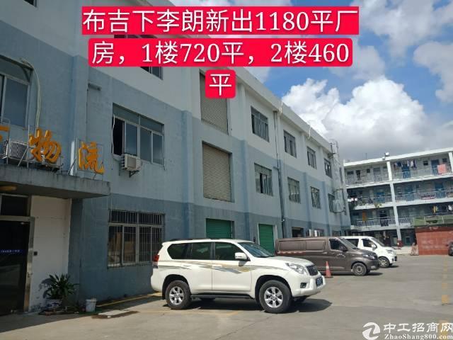 布吉本月新出1180平厂房,可分租,1楼720,2楼460平