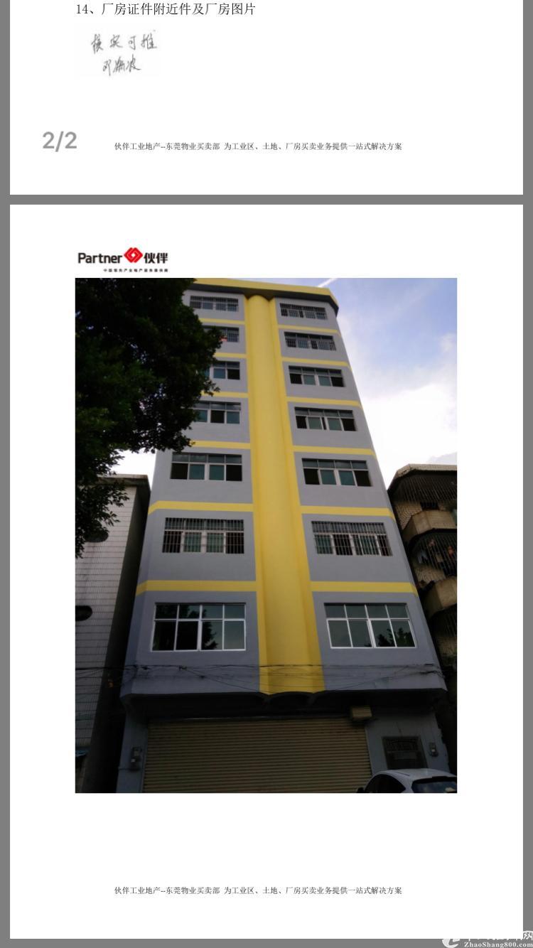 塘厦中心位置,可以做酒店KTV ,2500,价格900万