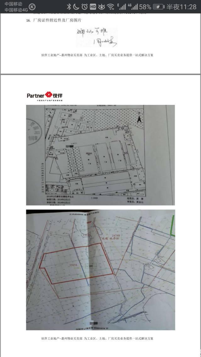 仲恺高新区占地35657㎡建筑13500㎡不动产厂房出售