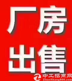 14000平米永久产权厂房出售