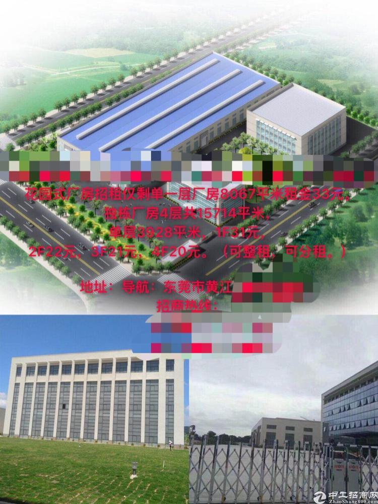 黄江超级大厂房15米滴水