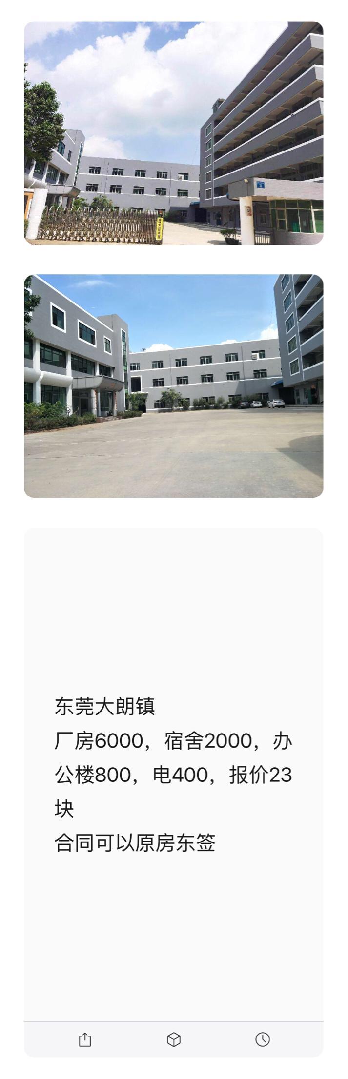 公明大朗中心原房东独院厂房出租6000平